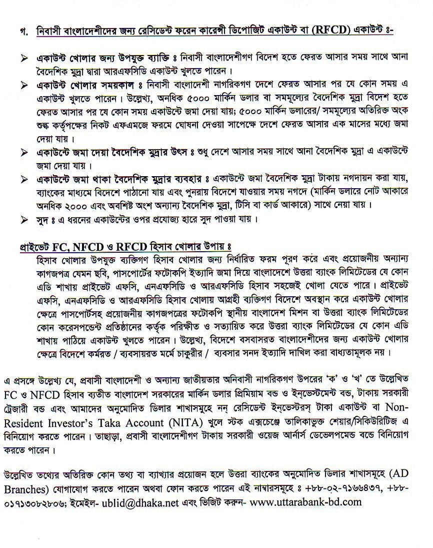By Photo Congress || Bangladesh Bank Sanchayapatra Interest